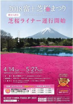 2018富士芝桜祭り