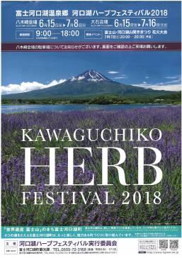 ハーブフェスティバル2018