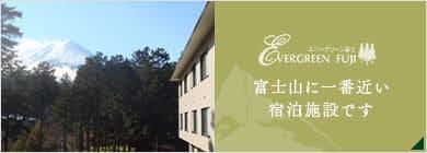 エバーグリーン富士 富士山に一番近い宿泊施設です。